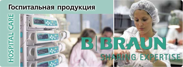 Госпитальная продукция B.Braun